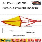 シーアンカー 黄 Sサイズ ‾15ft ゴムボート 流し釣 ボート ネコポス便 送料無料 代引き不可 流し釣り カヤック ゴムボート