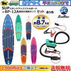 スタンドアップパドルボード SUP + BP-12A超高圧電動ポンプ セット サップ パドルボードセット インフレータブル サップ ヨガ 初心者向け