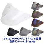 バイク ヘルメット ジェットヘルメット SY-5/MA05/MA03共通シールド 全7色 オープンフェイス シールド付ジェットヘルメット 専用シールド