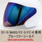 バイク ヘルメット ジェットヘルメット SY-5/MA03/FZ-5/FZ-6共通シールド ブルーミラー オープンフェイス シールド付ジェットヘルメット 専用シールド