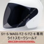 バイク ヘルメット ジェットヘルメット SY-5/MA05/MA03共通シールド ライトスモーク オープンフェイス シールド付ジェットヘルメット 専用シールド