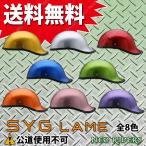 【在庫処分】SYG 全8色ラメカラー ロングテールヘルメット 規格外・装飾用【公道使用不可 製品】