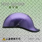 【在庫処分】SYG ラメパープルラメカラー ロングテールヘルメット 規格外・装飾用【公道使用不可 製品】