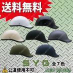 ショッピングヘルメット 【在庫処分】SYG 全7色 ロングテールヘルメット 規格外・装飾用【公道使用不可 製品】