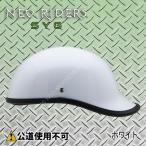 【在庫処分】SYG パールホワイト ロングテールヘルメット 規格外・装飾用【公道使用不可 製品】