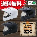 バイク ヘルメット フルフェイス 【レビュー投稿宣言!でバイザーレスキットプレゼント】 ZX 全3色 シールド付オフロード ヘルメット