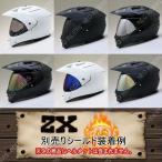バイク ヘルメット フルフェイス ZX専用シールド 全8色 シールド付オフロードヘルメット共通シールド