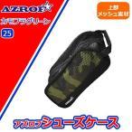 ショッピングシューズケース AZROF(アズロフ) シューズケース カモフラグリーン(25) AZ-SC01