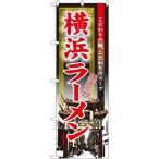 のぼり旗 ラーメン 横浜 ラーメン 品番3132