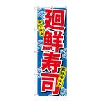 格安 のぼり旗 廻鮮寿司(赤)