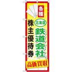 のぼり旗 北海道鉄道会社株主優待券 品番 GNB-2094