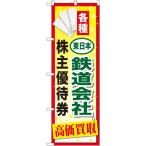 のぼり旗 東日本鉄道会社株主優待券 品番 GNB-2095