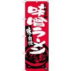 のぼり旗 ラーメン 味噌 ラーメン 札幌名物 品番snb-3630