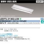 ショッピングLED LEDTS-21302-LS9‖東芝ライテック‖ ‖LED照明の激安販売‖