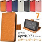 アウトレット品 Xperia XZ1 Compact SO-02K 手帳型 ケース 大人 可愛い ストラップ 付 エクスペリア XZ1 Compact ケース エクスペリア XZ1 コンパクト ケース