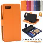 エクスペリア スマホケース Xperia Ace SO-02L用カラーレザー手帳型ケース 手作り ソニー エクスペリアエース 2019モデル スマホケース
