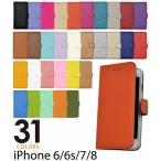 アイフォンケース iPhoneケース 手帳型 合皮 カバー レザー手帳型ケース スタンド機能付 アイフォン アイフォーン