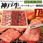 のし対応可能 神戸牛 カルビ 入 3種 バーベキュー 焼肉 セット 1kg お取り寄せ グルメ ランキング 鉄板焼 BBQ キャンプ 料理 お中元 お歳暮 ギフト パーティー