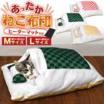 USB ヒーターマット 付 ねこ 布団 ネコベッド ベッド 猫こたつ 猫 こたつ コタツ ペット ハウス 猫用こたつ ねこ 猫 ネコハウス ネコ おすすめ かわいい 猫布団