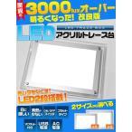 Yahoo!円網堂A4サイズ(中) LED ライト アクリル トレス台 (ライトボックス/トレース台/トレーサー) バーゲン/値下げ/セール/在庫処分