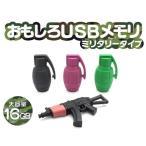 おもしろUSBメモリ 16GB ミリタリータイプ (手榴弾&サブマシンガン)