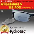 メール便で全国送料無料 ハイドロタックHydrotac 貼る老眼鏡 遠近両用めがねに早変わり まちかど情報室