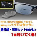 ハイドロタックHydrotac 貼る老眼鏡 花粉症対策サングラス付 遠近両用めがねに早変わり まちかど情報室