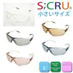 スポーツサングラス 紫外線UV花粉黄砂カットメガネSサイズ子供用くもり止付SC-EC-01S