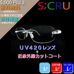 PCメガネ 日本製PC用レンズの最高峰使用 UV420ブルーライト紫外線近赤外線カットメガネ 軽量透明クリアー エスクリュSC-UV01