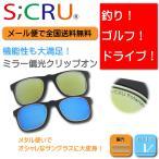 ミラー偏光クリップオンサングラス 紫外線UVカット エスクリュSC-CP01 【ネコポス配送】で送料無料