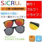 ミラー偏光クリップオンサングラス 紫外線UVカット エスクリュSC-CP02 メール便送料無料