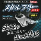 ニューフリースパイダー(袋ナット2セット、カニ目スパナ1本付) AG-98091