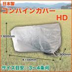 新発売記念キャンペーン特価(数量限定)ナチュラルコンバインカバー HD(1800×4100×1600)[日本製]