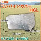 ナチュラルコンバインカバー HGL(2100×5000×1750)[日本製]