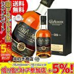 送料無料 グレンアラヒー 25年 700ml シングルモルト スコッチ ウイスキー 46度 正規品