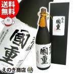 【送料無料】大吟醸 國重(国重) 1800ml 日本酒 15度 綾菊酒造 箱付 1回の注文5本まで