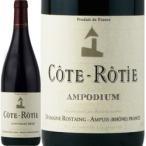ワイン 赤ワイン 2016年 コート・ロティ・アンポジウム  ルネ・ロスタン  フランス ローヌ  北ローヌ 750ml
