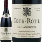 ワイン  2011年 コート・ロティ ラ・ランドンヌ / ルネ・ロスタン  フランス ローヌ 750ml