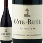 ワイン   2012年 コート・ロティ・アンポジウム ルネ・ロスタン フランス ローヌ 750ml