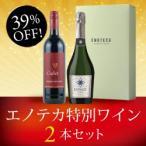 赤白ワインセット / 【紙箱込み】エノテカ人気の赤&スパークリング2本セット / 750ml x 2