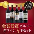 赤ワインセット / 金賞受賞ボルドー赤ワイン5本セット GM1-1 / 750ml x 5 / 送料無料