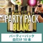 白ワインセット / パーティーパック 白だけ10本 BQ1-2 / 750mlx10 / 送料無料