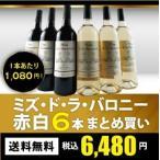 赤白ワインセット / ミズ・ド・ラ・バロニー 赤白6本まとめ買い MS2-1 / 750ml x 6
