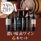 赤ワインセット / 濃い味赤ワイン6本セット VB2-1 / 750ml x 6 / 送料無料