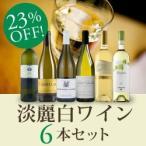 ショッピング白 白ワインセット / 淡麗白ワイン6本セット WW2-1 / 750ml x 6 / 送料無料