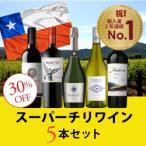 ワインセット / スーパーチリワイン5本セット / 750ml x 5 / SC3-1 / 送料無料