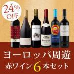ショッピング赤 赤ワインセット / ヨーロッパ周遊赤ワイン6本セット VB3-1 / 750ml x 6 / 送料無料