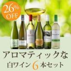 白ワインセット / アロマティックな白ワイン6本セット WW3-1 / 750ml x 6 / 送料無料