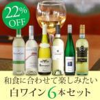 ショッピング白 白ワインセット / 和食に合わせて楽しみたい白ワイン6本セット WW4-1 / 750ml x 6 / 送料無料