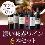 ショッピング赤 赤ワインセット 濃い味赤ワイン6本セット VB5-1  750ml x 6  送料無料